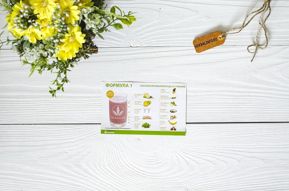 мини-программа гербалайф herbalife nutrition
