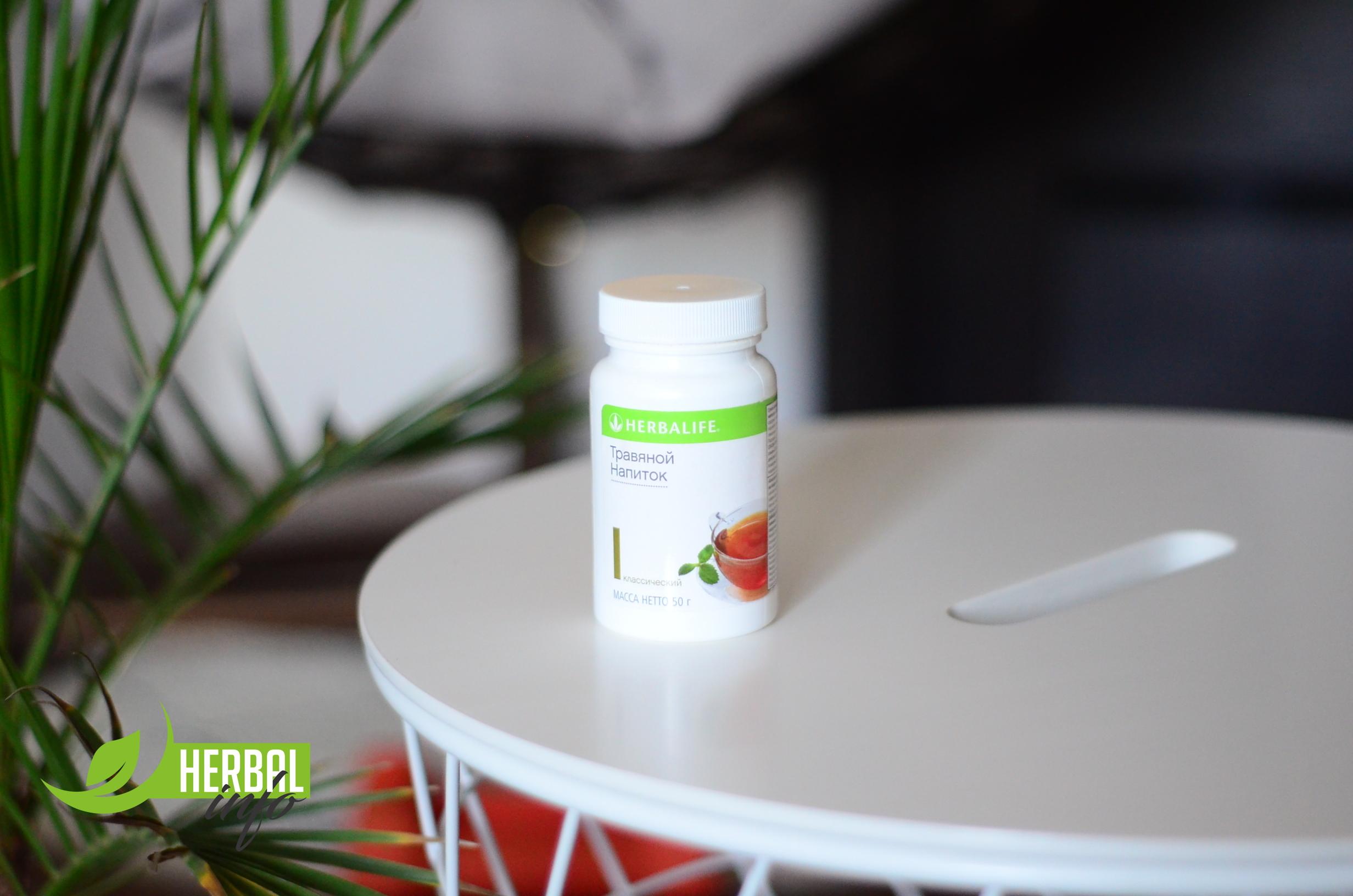 Травяной чай для похудения от Гербалайф НП
