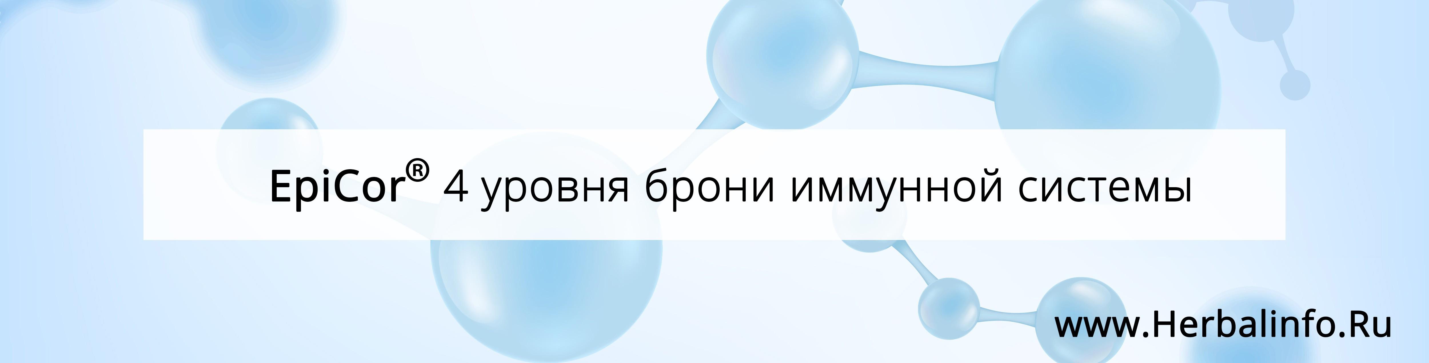 иммунитет, добавка для иммунной системы, эпикор гербалайф
