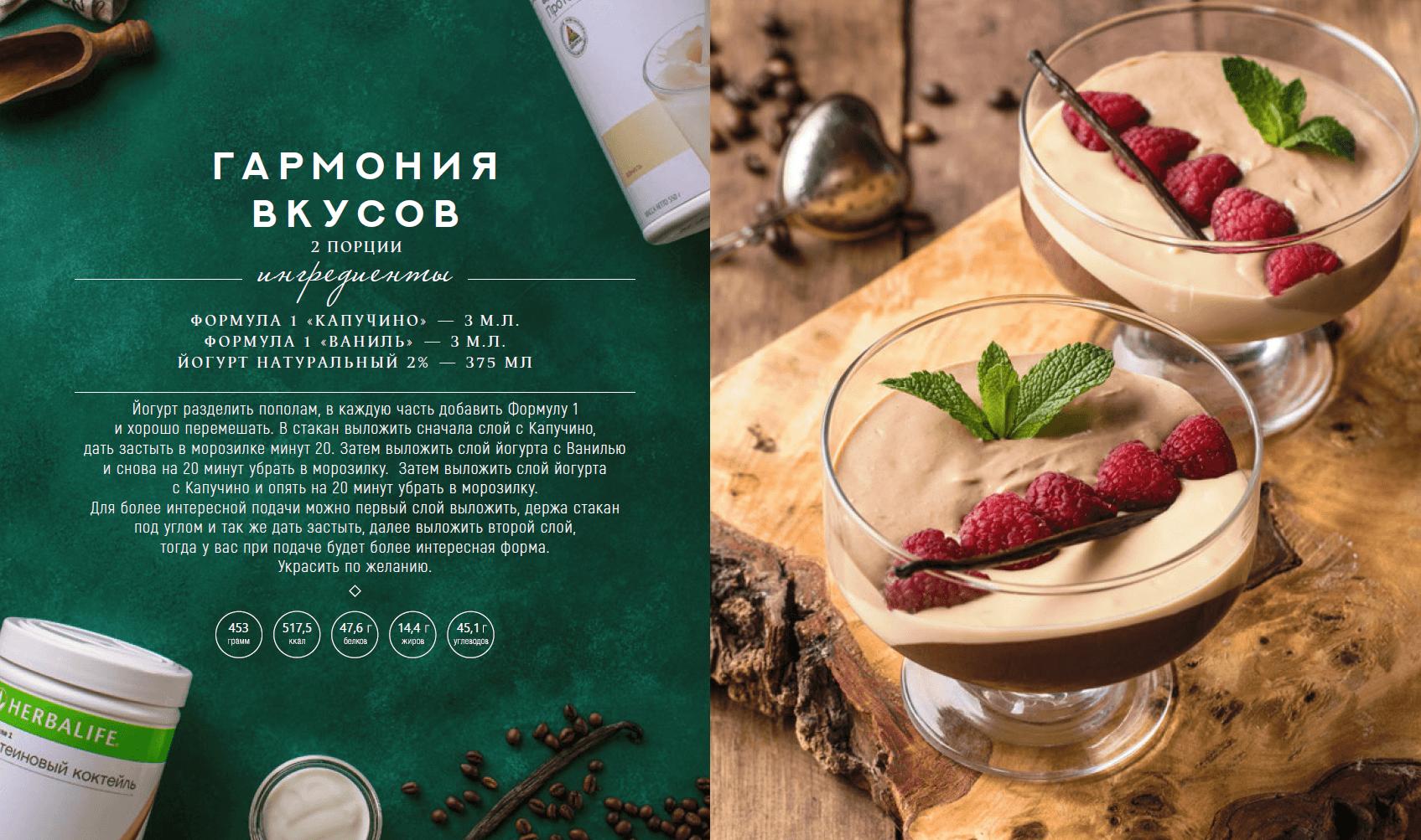 гармония вкусов рецепт гербалайф