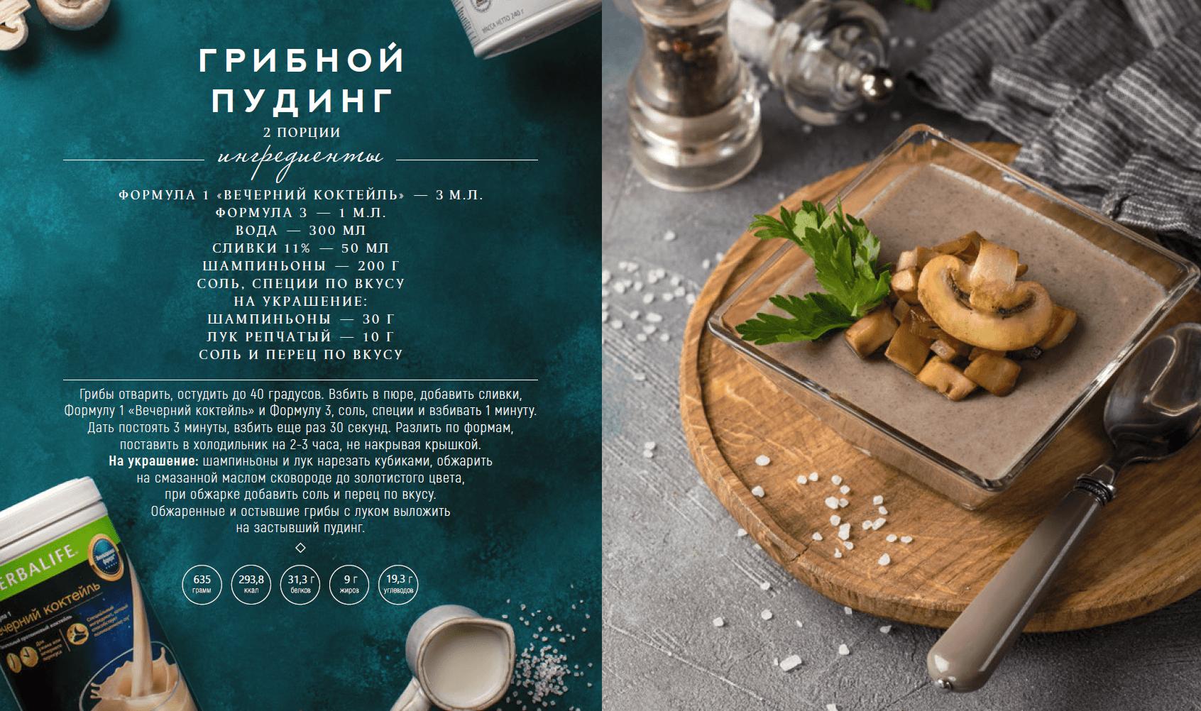 рецепт пудинга гербалайф грибной