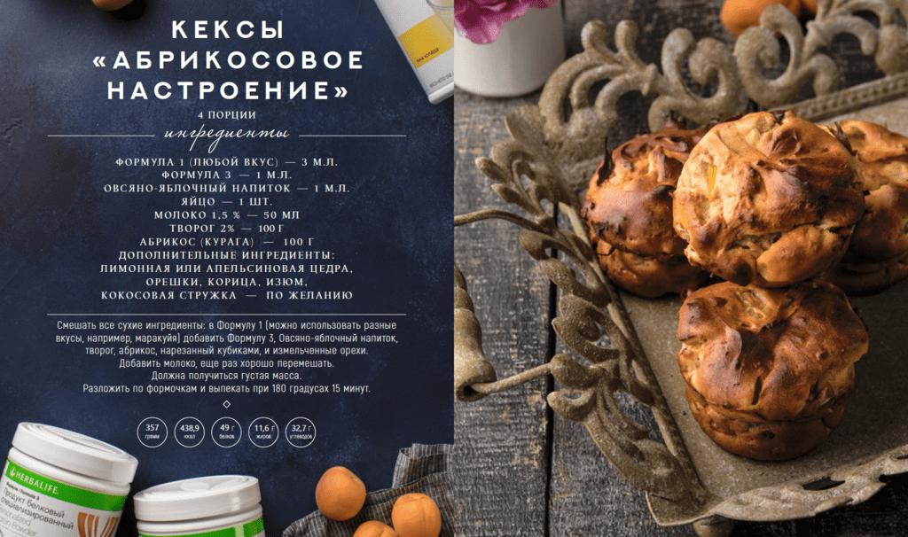 кексы абрикосовое настроение гербалайф рецепты