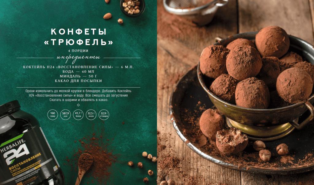 конфеты трюфель гербалайф рецепты