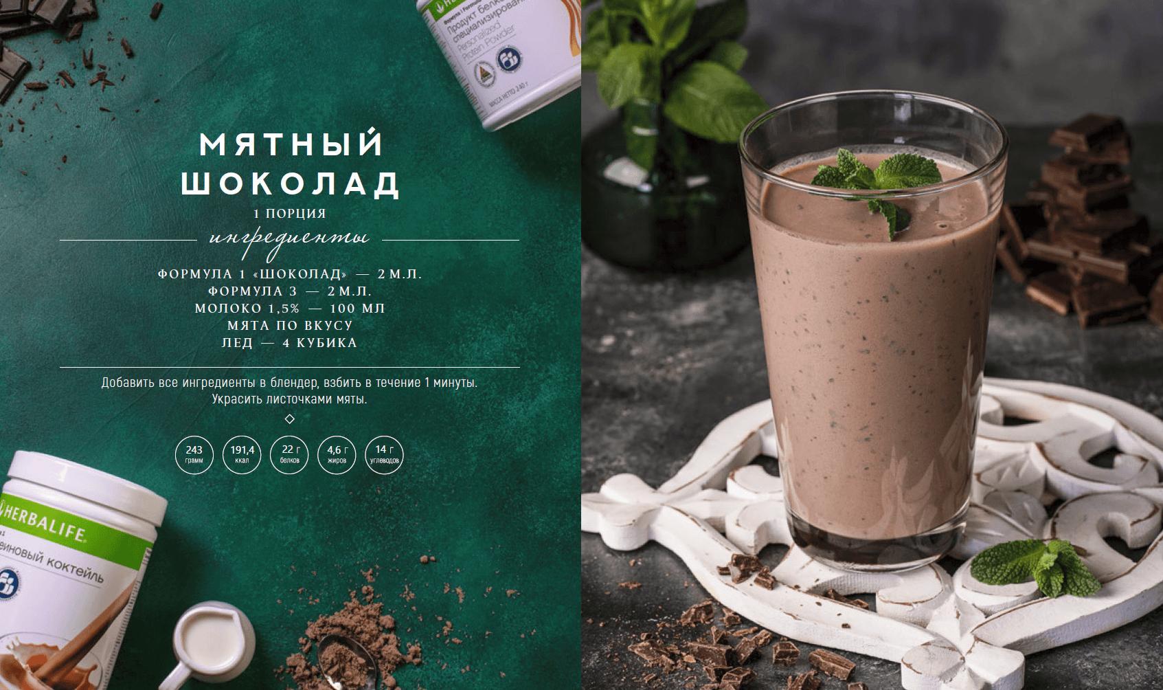 мятный шоколад - рецепт коктейля гербалайф