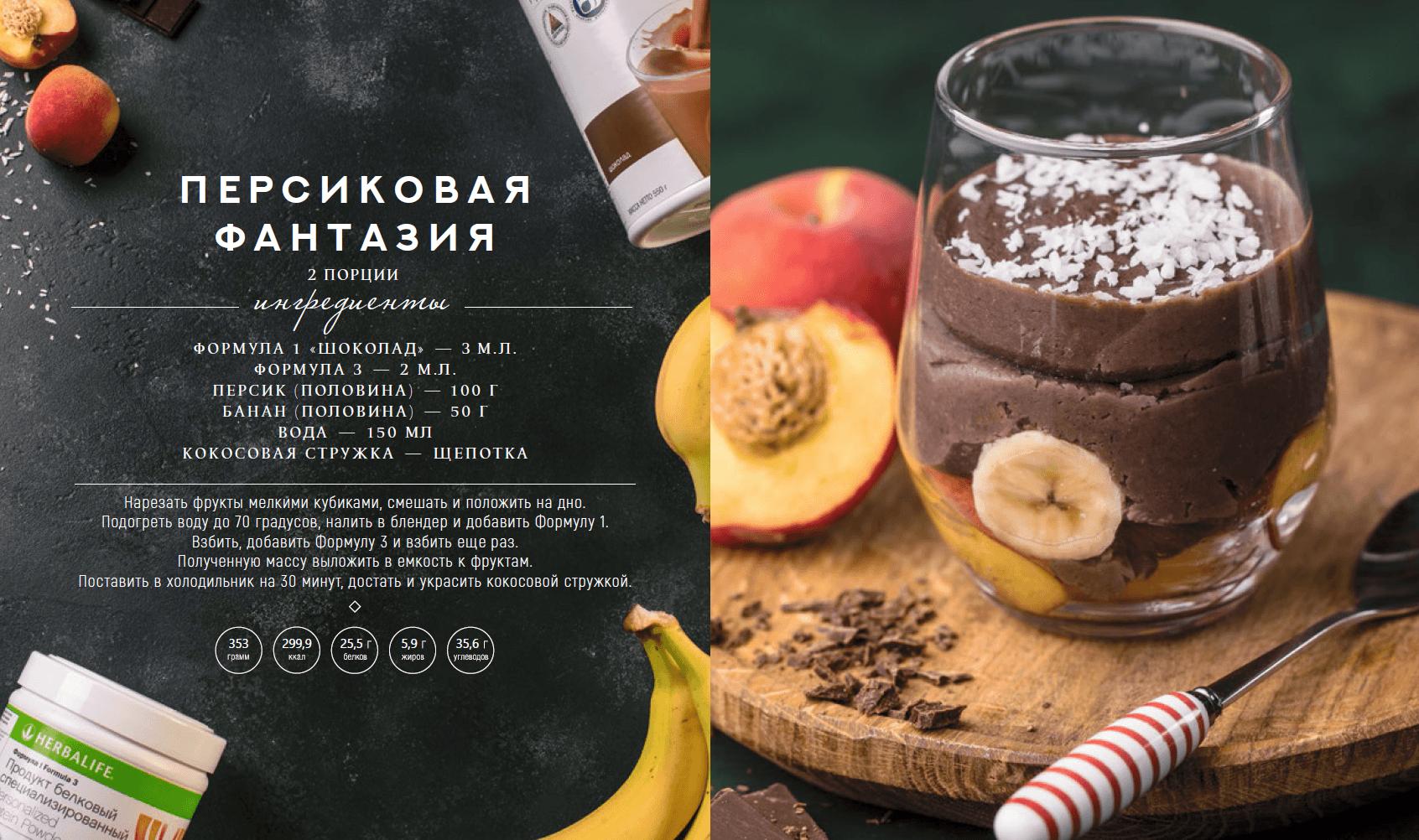 персиковая фантазия пудинг рецепт гербалайф