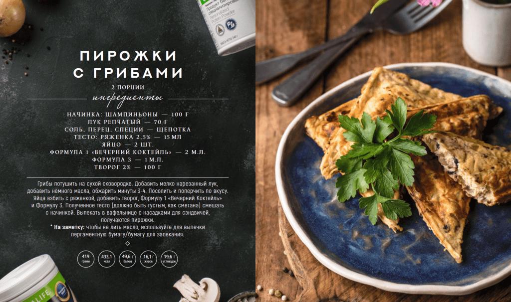 пирожки с грибами гербалайф рецепт