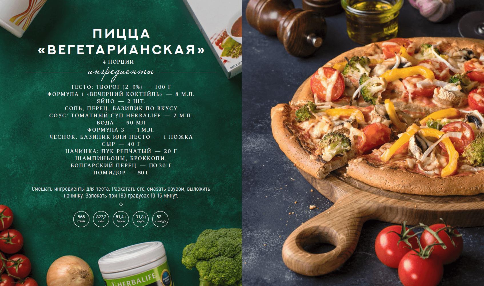 вегетарианская пицца рецепты гербалайф