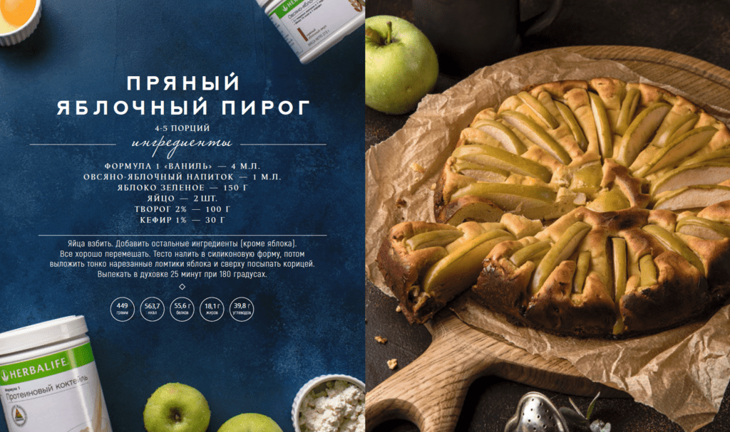 пряный яблочный пирог рецепты гербалайф