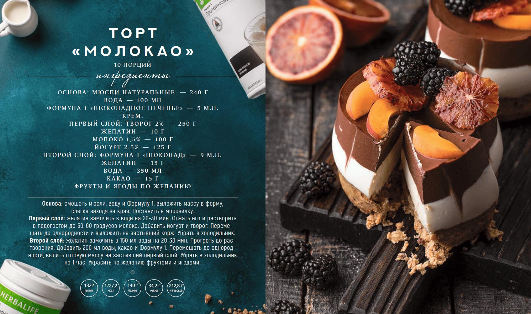 торт молокао рецепт гербалайф