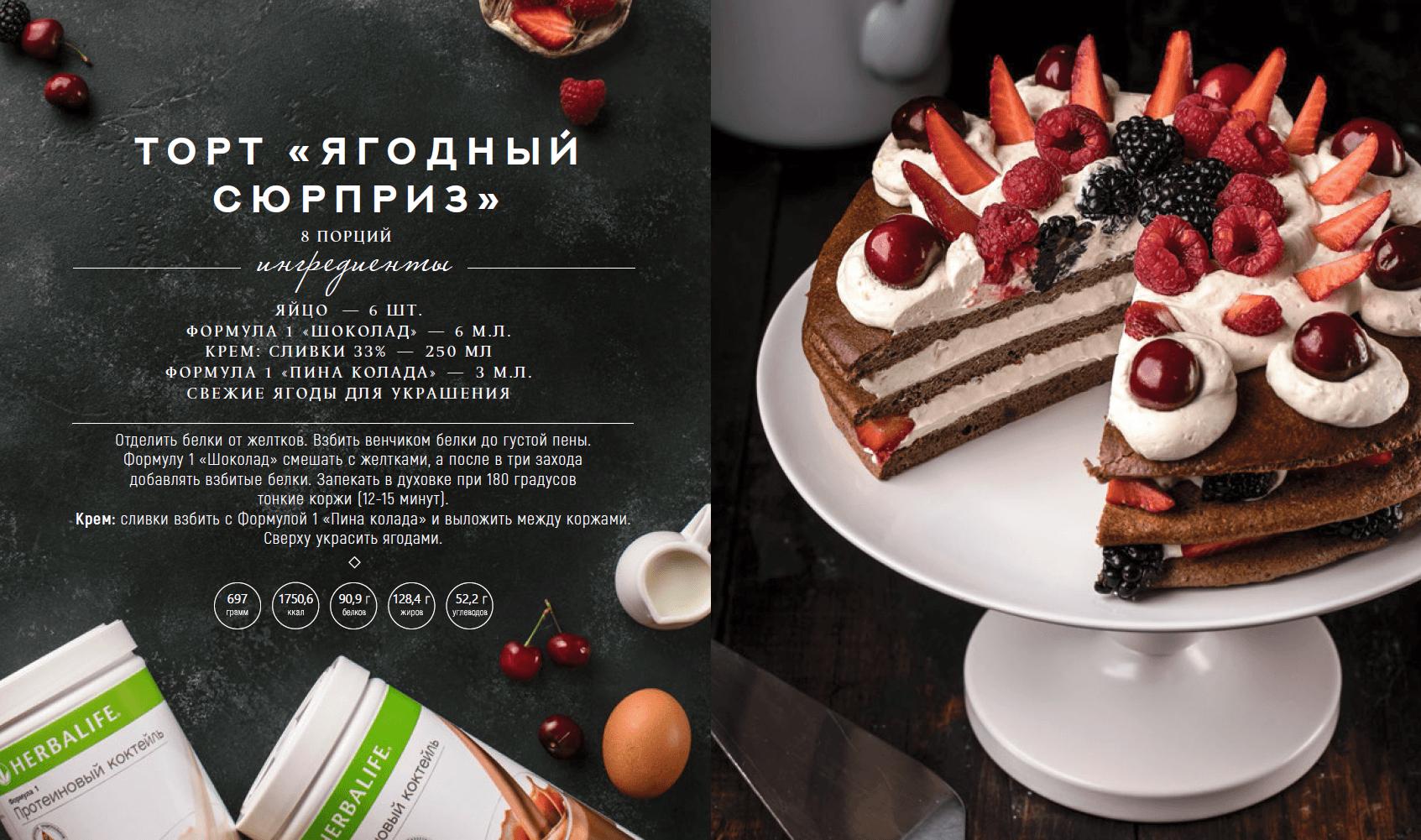 торт ягодный сюрприз гербалайф рецепт