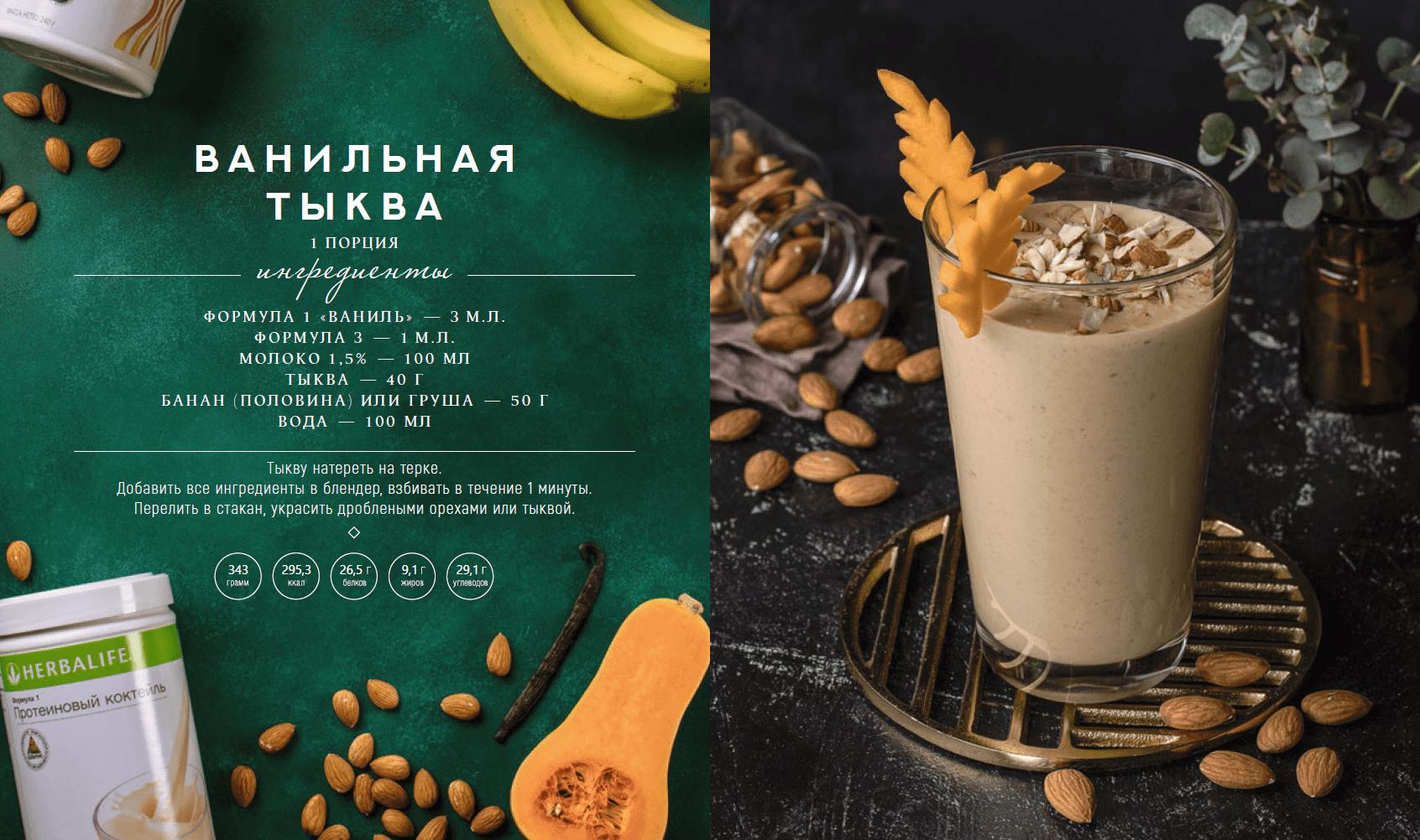 книга рецептов гербалайф