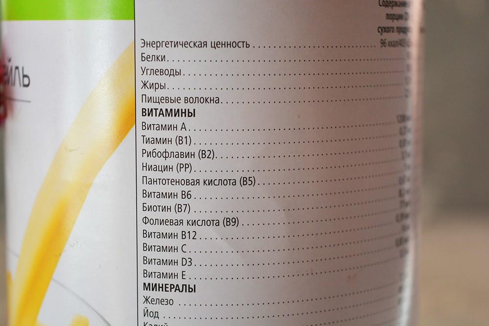 коктейль гербалайф состав