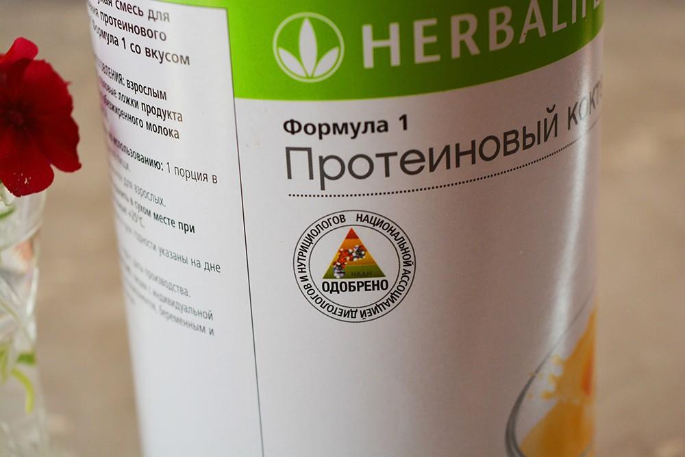 коктейль herbalife состав