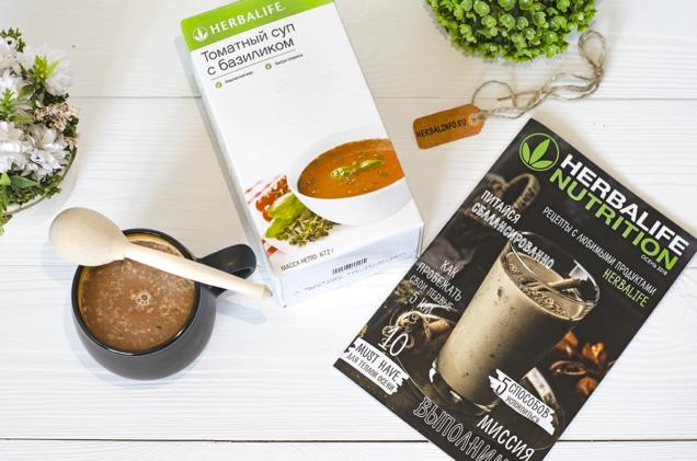 Томатный суп с базиликом Гербалайф I Herbalife Nutrition. Обзор + рецепт