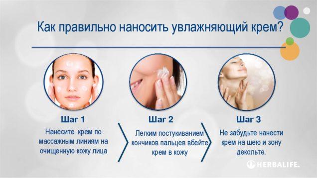 herbalife skin Дневной крем