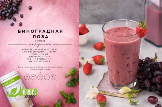 виноградная лоза рецепт гербалайф нп