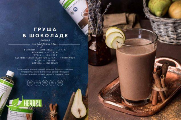 Груша в шоколаде рецепт из книги гербалайф нп