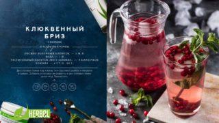 Рецепт Гербалайф нп клюквенный бриз с алоэ клюква
