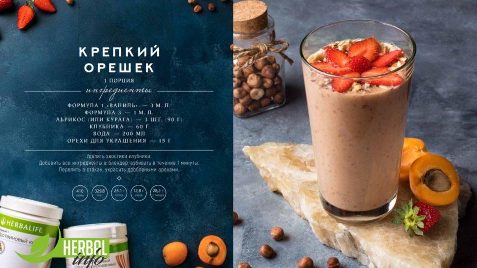 Электронная кулинарная книга от гербалайф нп рецепты