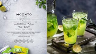 рецепт безалкогольного мохито с продуктами гербалайф нп лифтофф