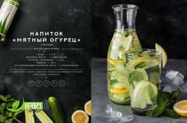 """Напиток """"Мятный огурец"""""""
