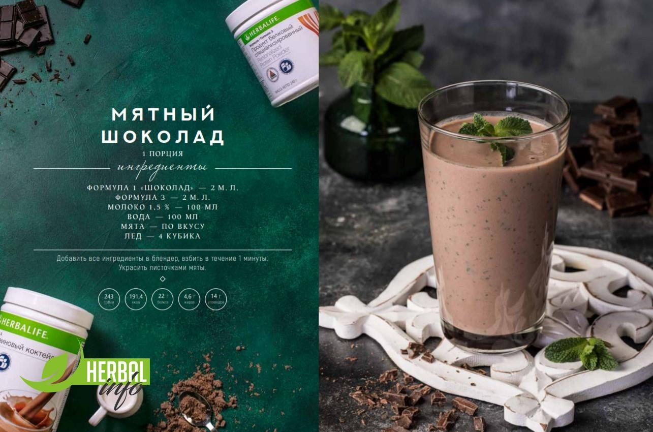 Азбука сбалансированного вкуса Гербалайф НП Том 1 I Все рецепты