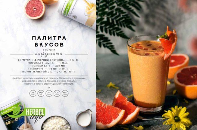 рецепт гербалайф нп смузи