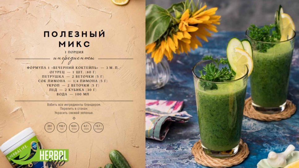 рецепты коктейля гербалайф нп