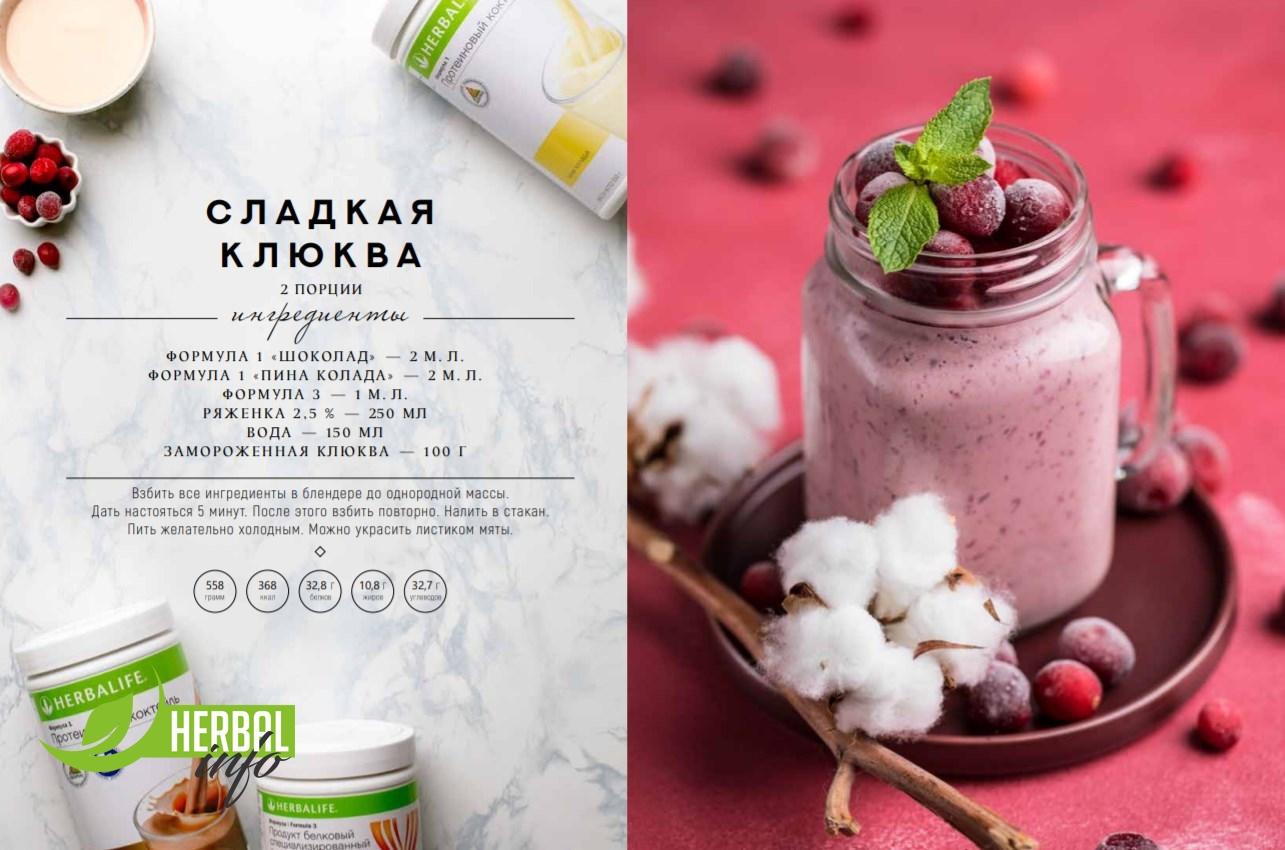 рецепты от гербалайф нп