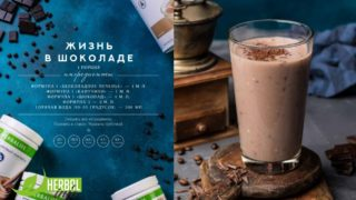 рецепт коктейля шоколад гербалайф нп