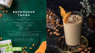 коктейль с тыквой рецепт гербалайф нп