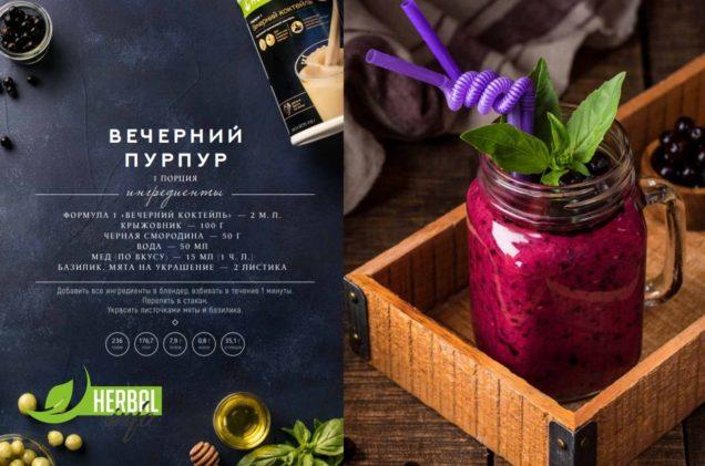 Азбука Вкуса — Кулинарная Книга Herbalife 100 сбалансированных рецептов на основе продуктов Herbalife Nutrition