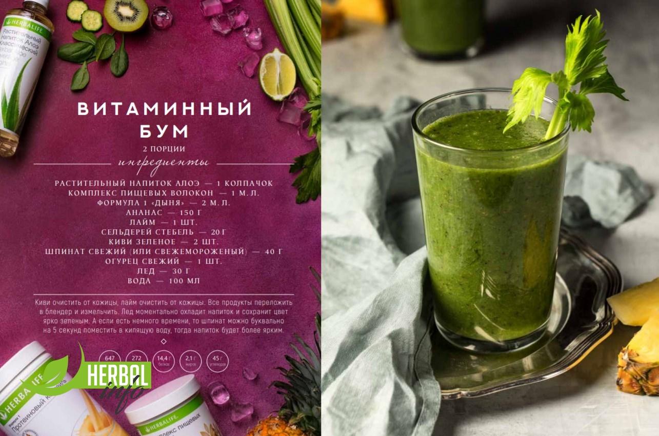 витаминный коктейль гербалайф нп рецепт