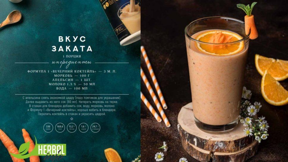 Рецепт с вечерним коктейлем Гербалайф нп