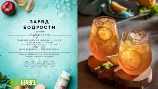 Рецепт из чая от Гербалайф НП: Заряд бодрости