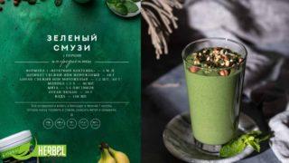 """Рецепты Гербалайф """"Зеленый смузи"""""""