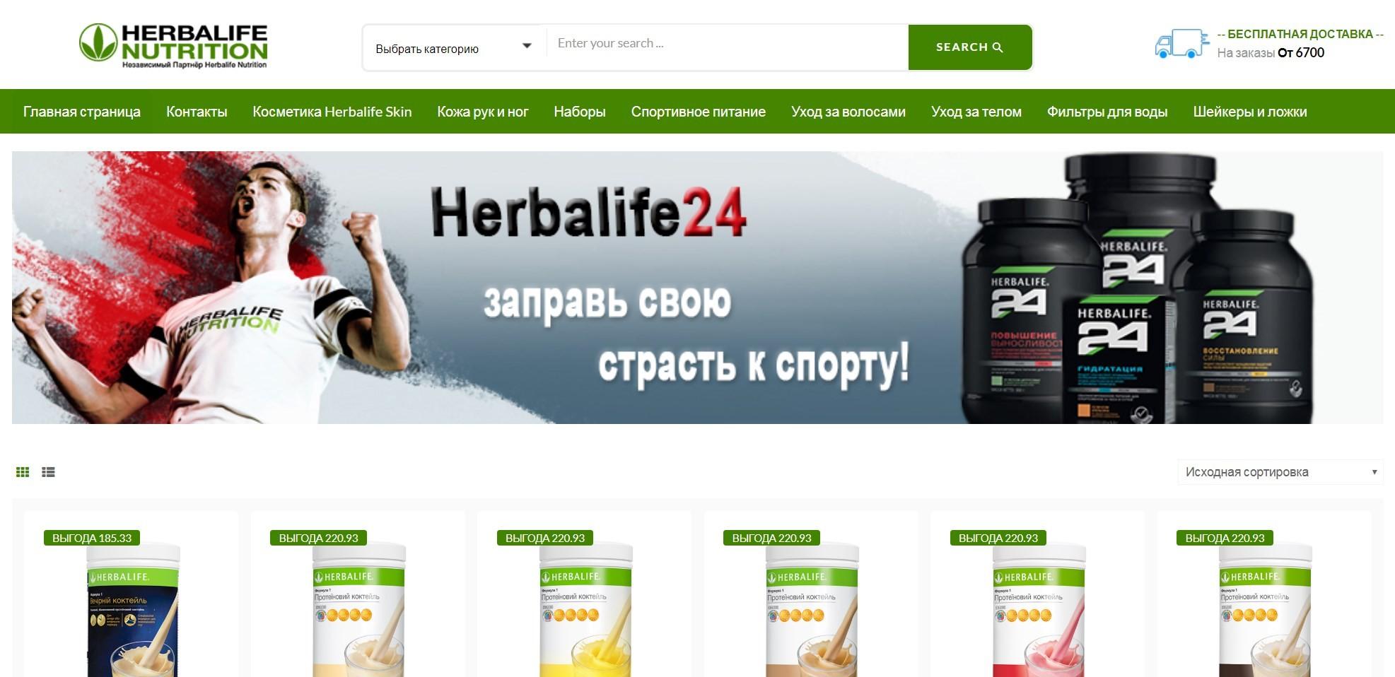 Гербалайф НП в Украине