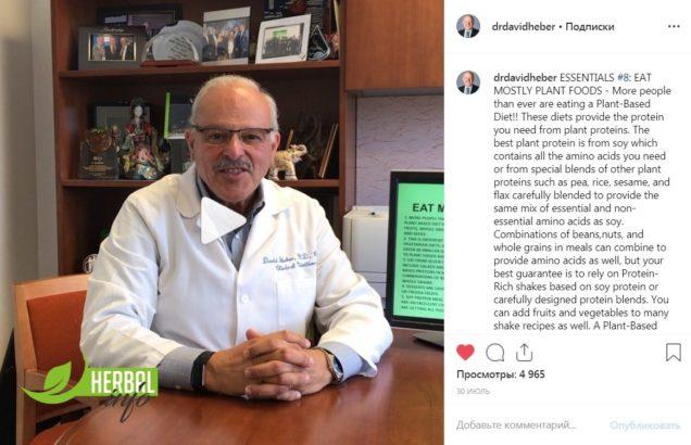Дэвид Хибер о диетах