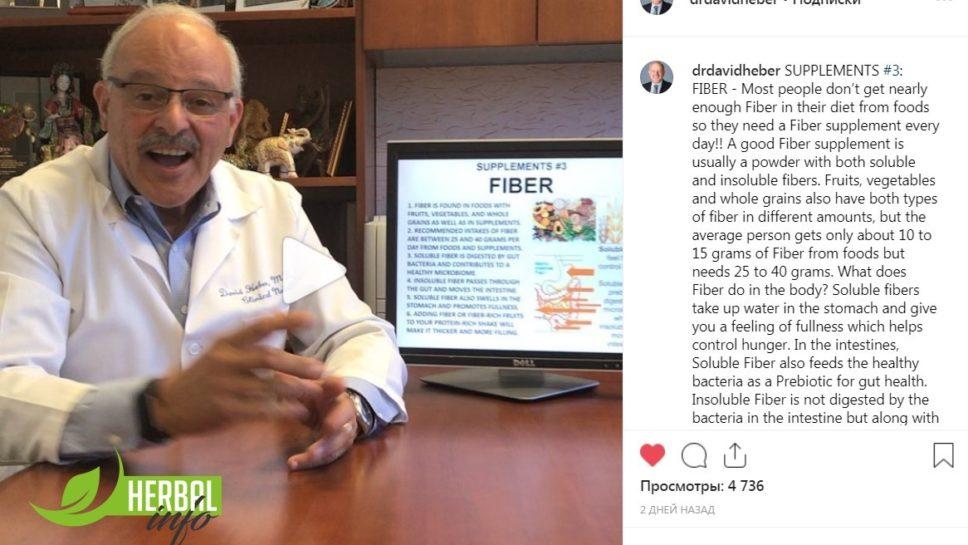 Доктор Дэвид Хибер о пользе клетчатки (пищевых волокон) Гербалайф