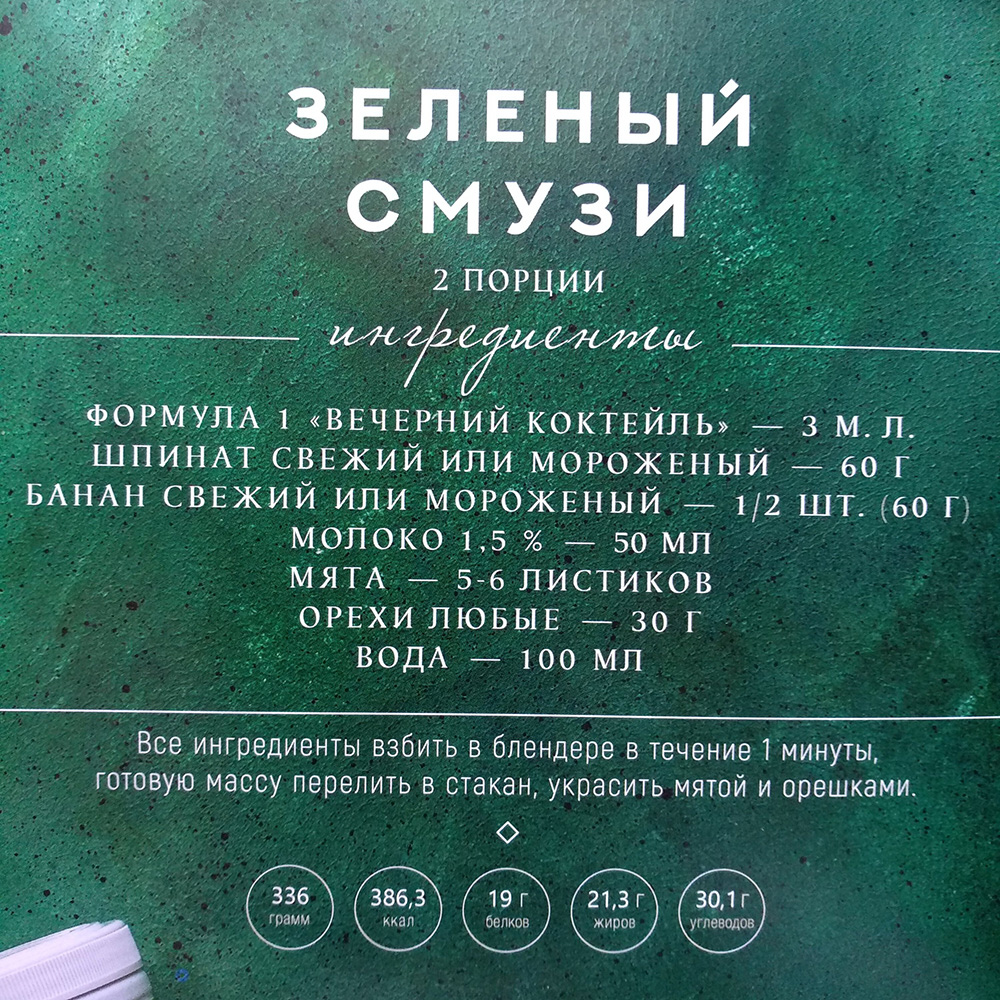 Зелёный смузи рецепт коктейля Гербалайф