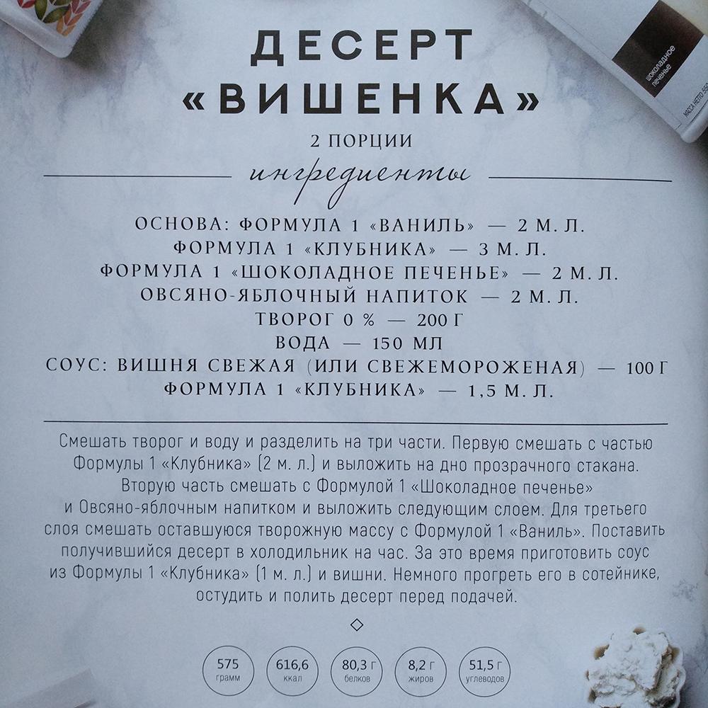 "рецепт десерта ""вишенка"" от гербалайф"