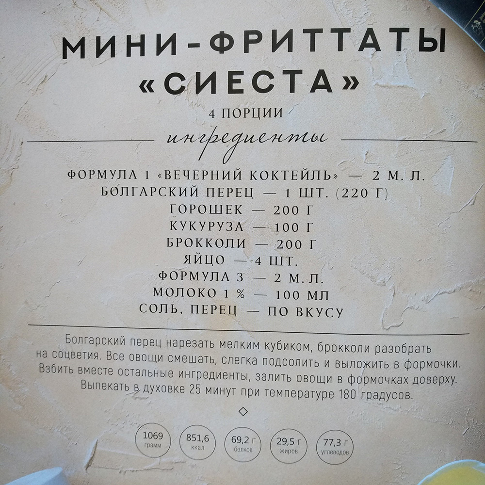 гербалайф кулинария рецепт мини фриттаты