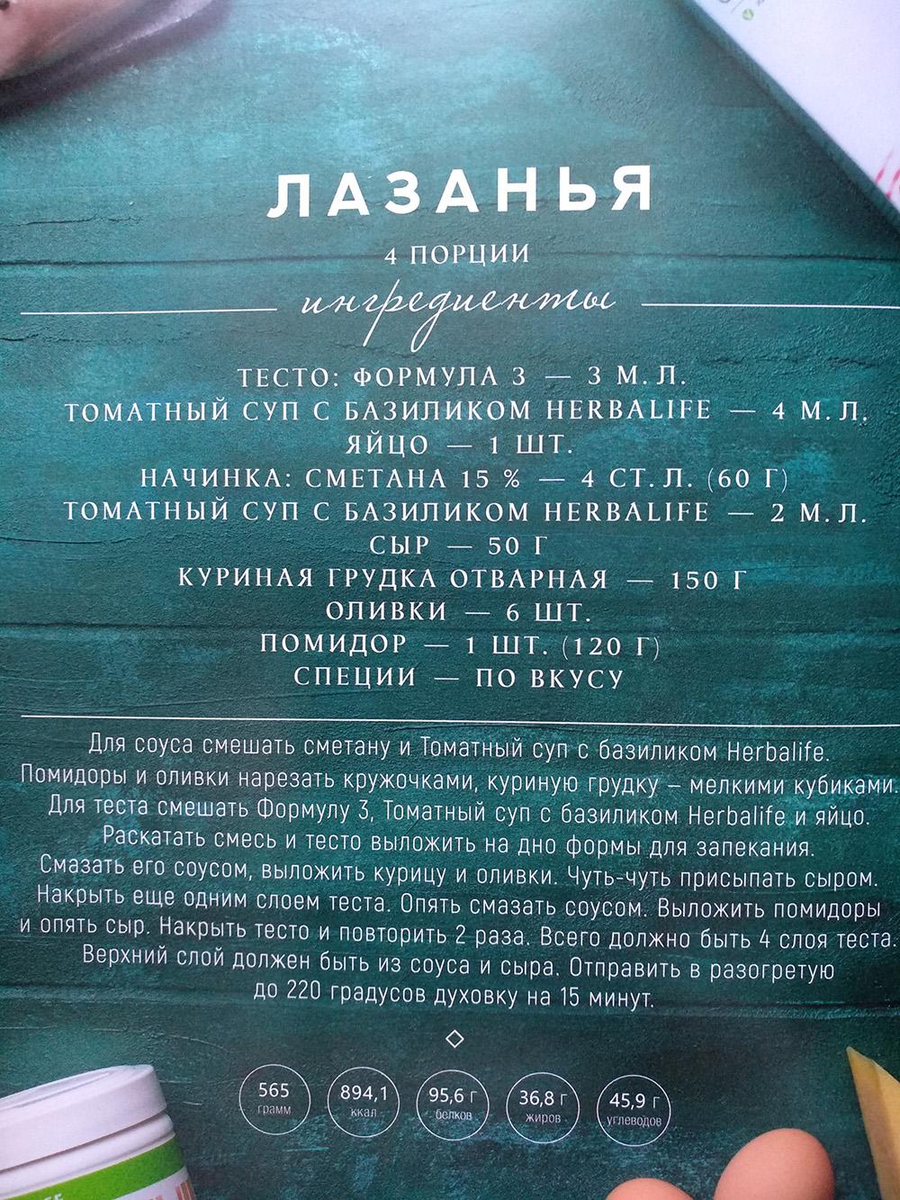 лазанья гербалайф