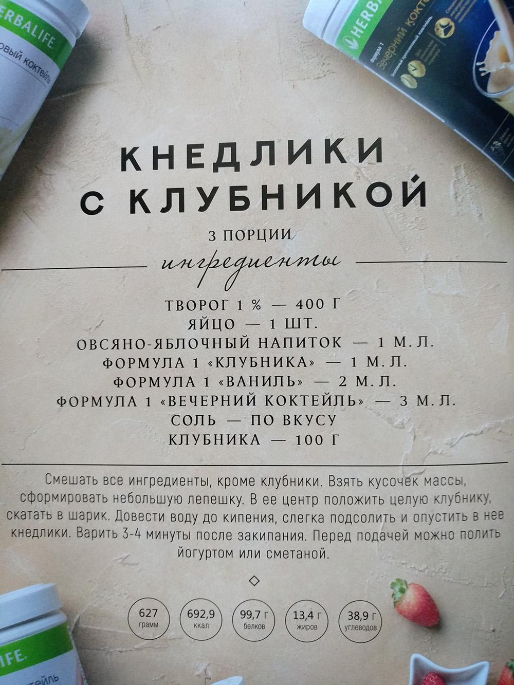 кнедлики с клубникой - рецепты из книги гербалайф
