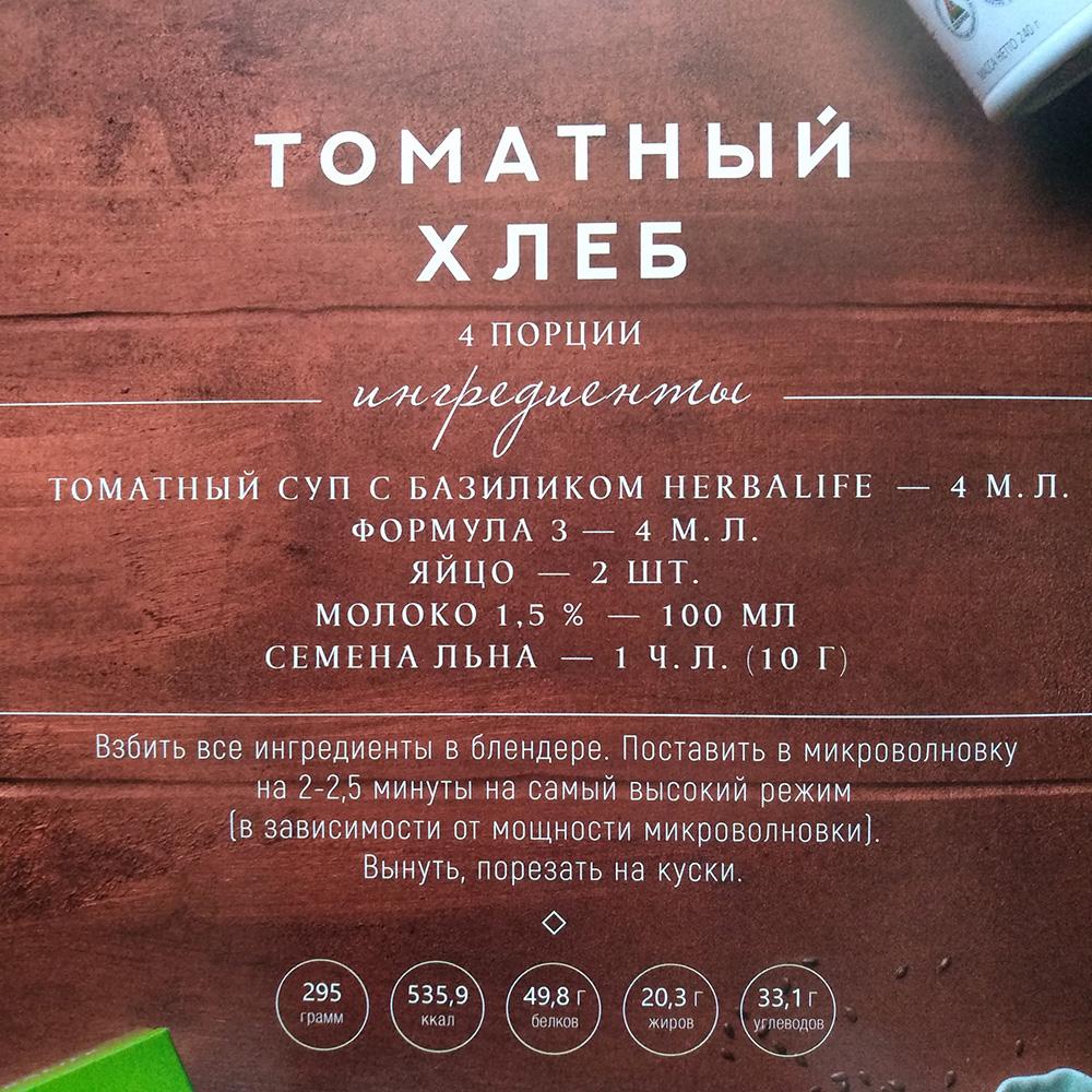 томатный хлеб - рецепт хлеба гербалайф