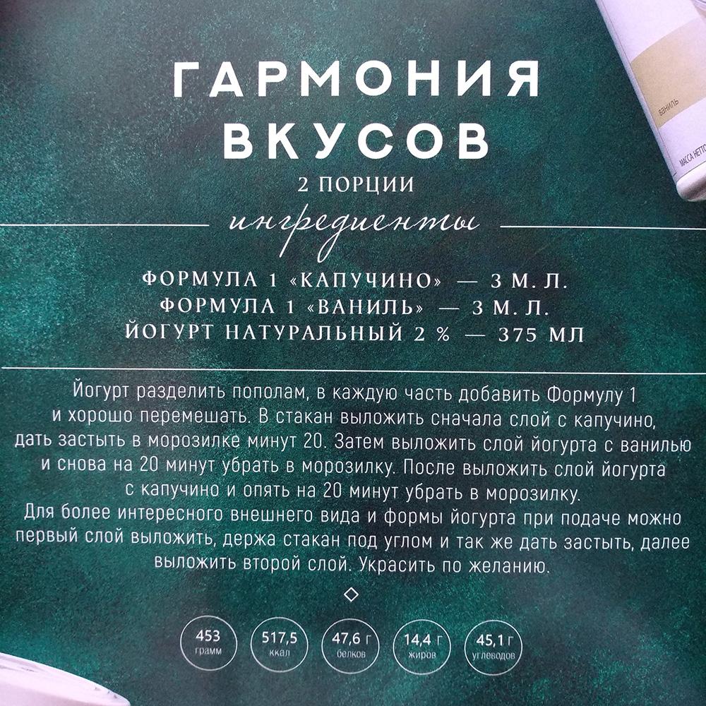 Гармония вкусов пудинг Гербалайф