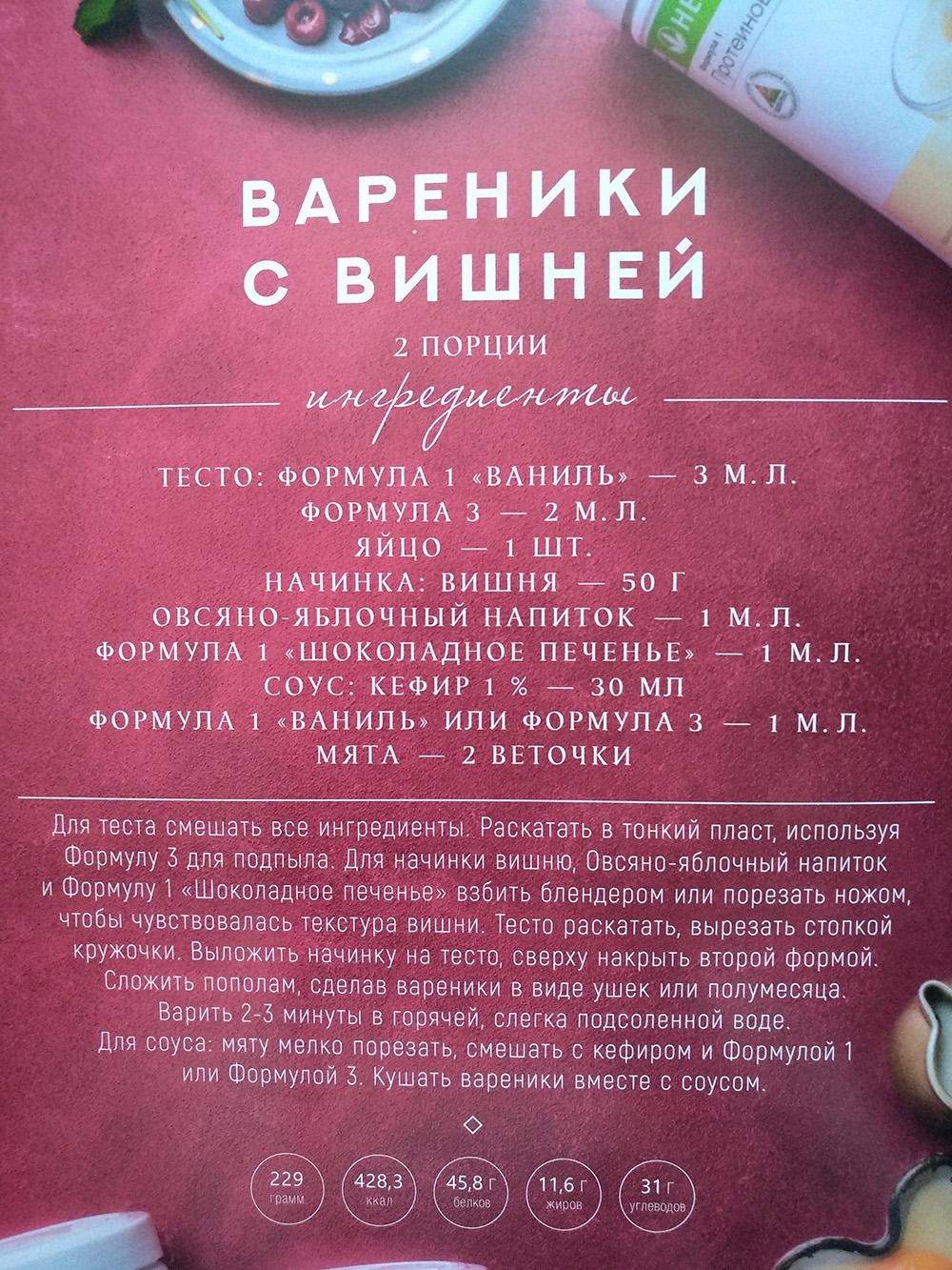рецепт вареников с вишней от гербалайф
