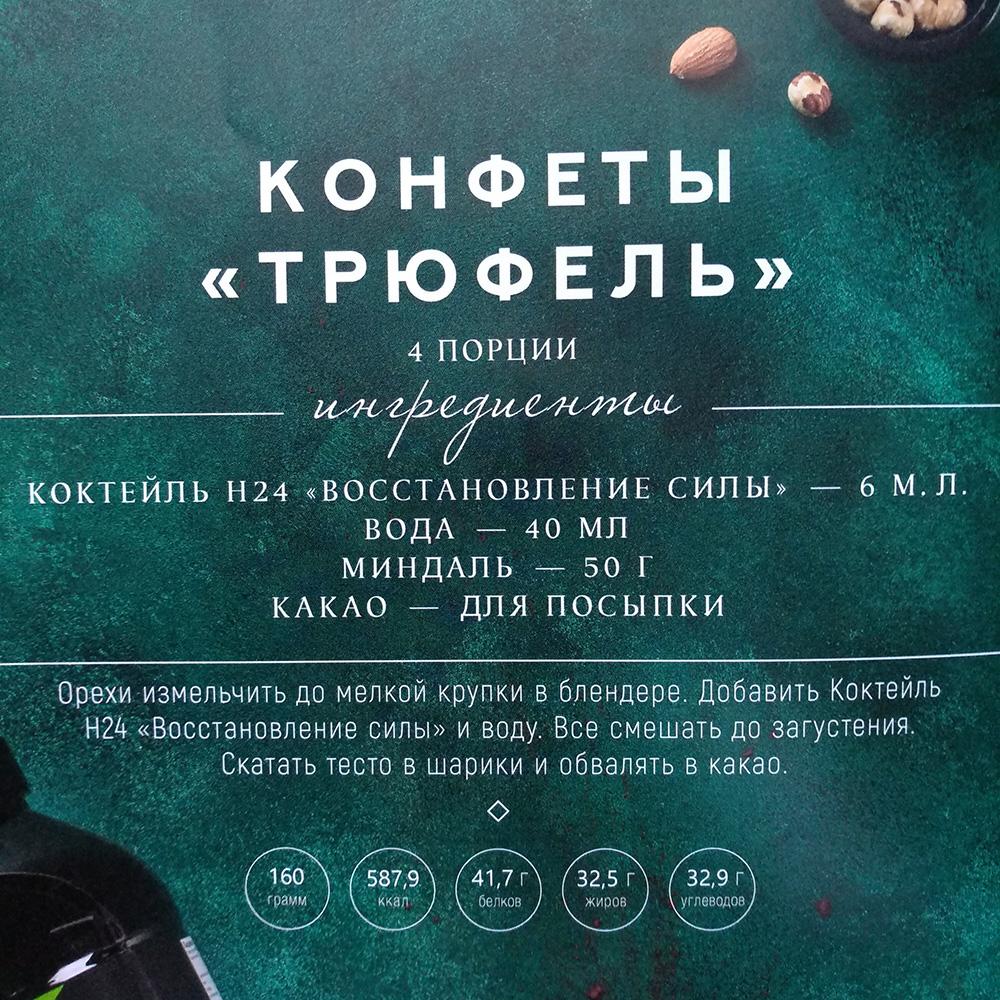 """Рецепт конфет """"Трюфель"""" из коктейлей Формула Гербалайф"""