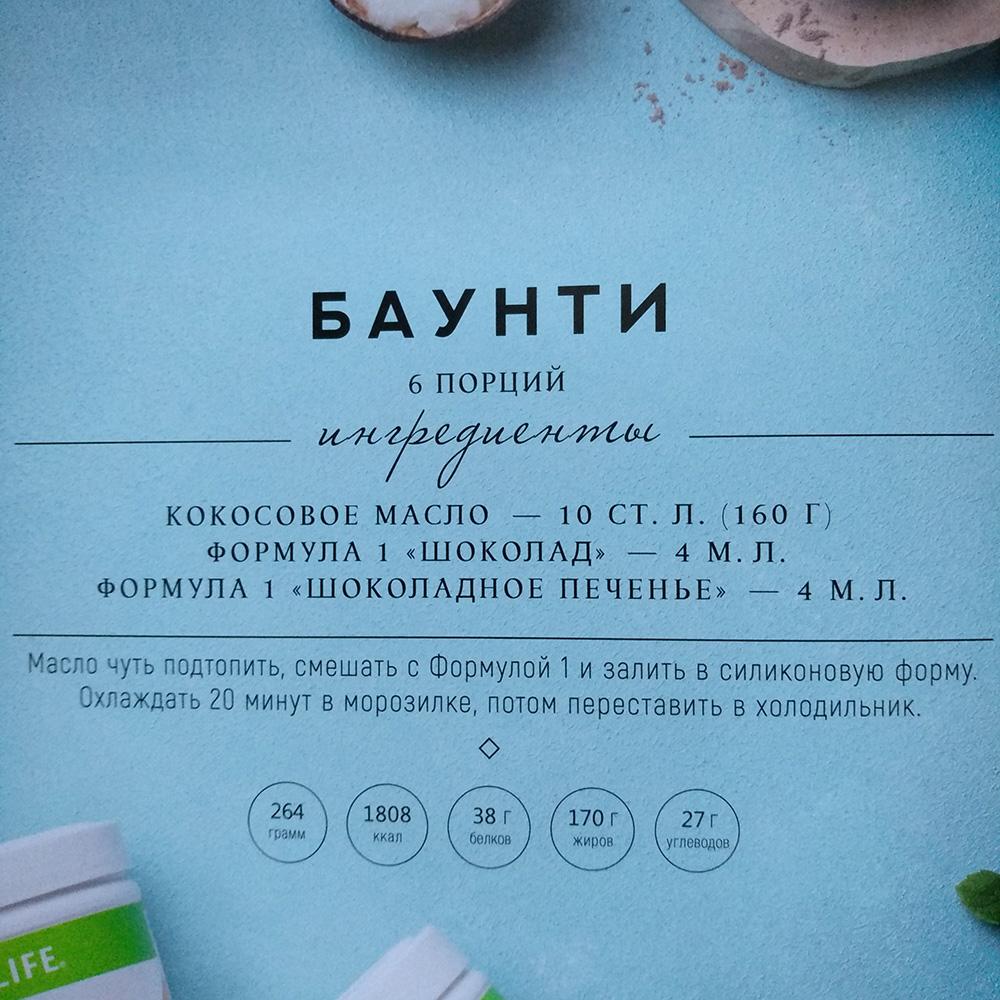 """конфеты """"Баунти"""" Гербалайф рецепты"""