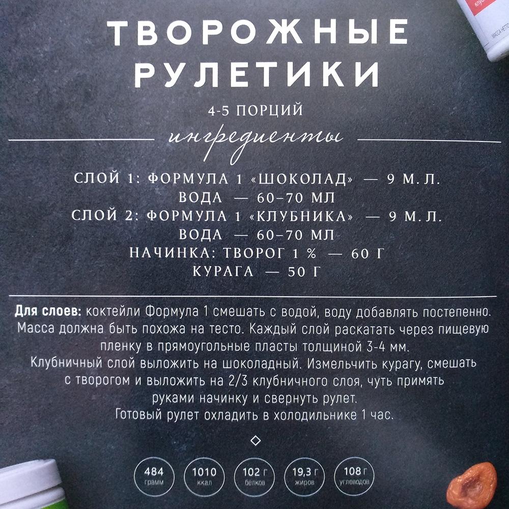 рулетики Гербалайф из коктейля Клубника, шоколада и творога